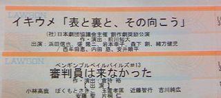 ticket20080511.jpg